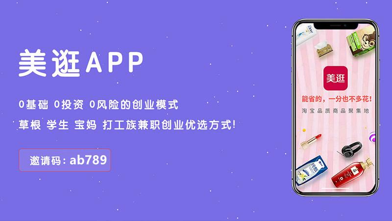 美逛app 草根 学生 宝妈 打工族兼职创业的优选方